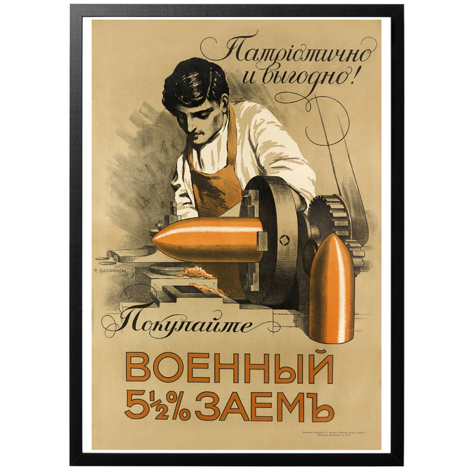 Russian Ammunition Maker Poster - World War Era