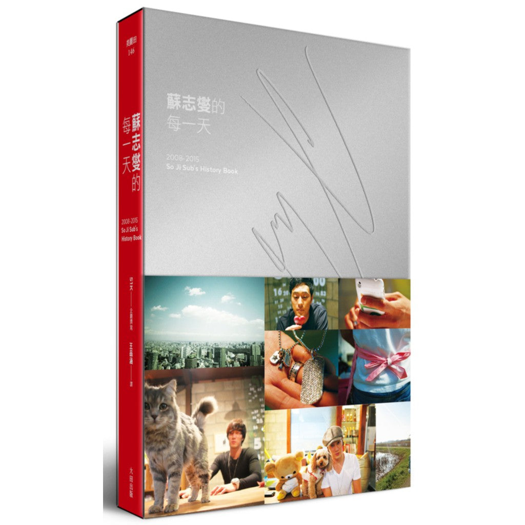 蘇志燮的每一天 2008-2015 So Ji Sub's History Book