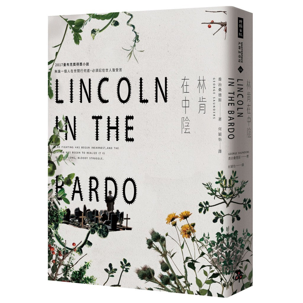 Lincoln In The Bardo 林肯在中阴