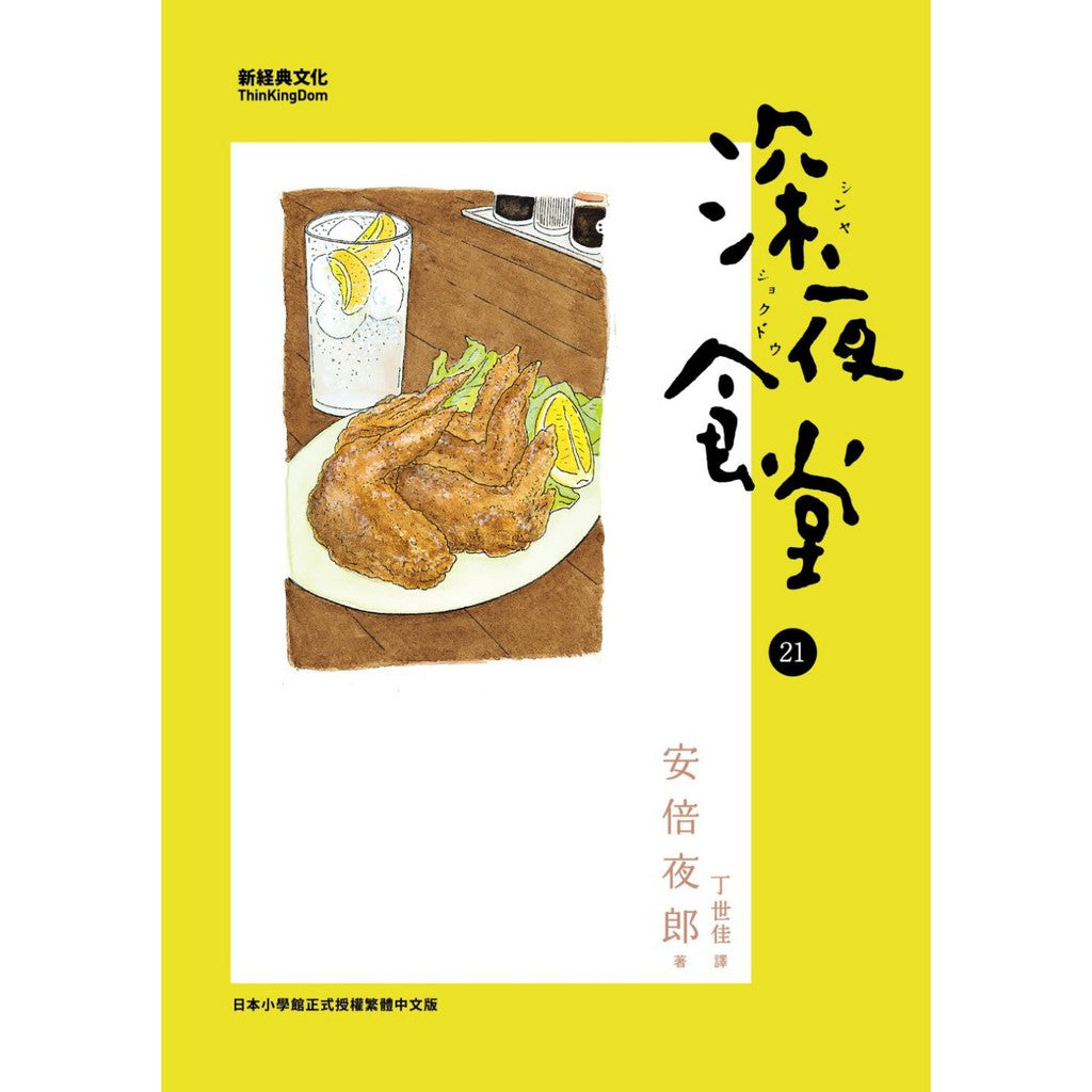 Midnight Canteen 深夜食堂 Vol. 21