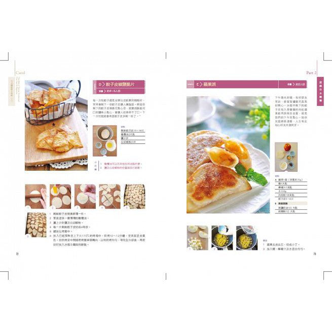 Carol 中式面点新手圣经 (上) The Bible of Chinese Noodles and Dim Sum for Beginners (1)