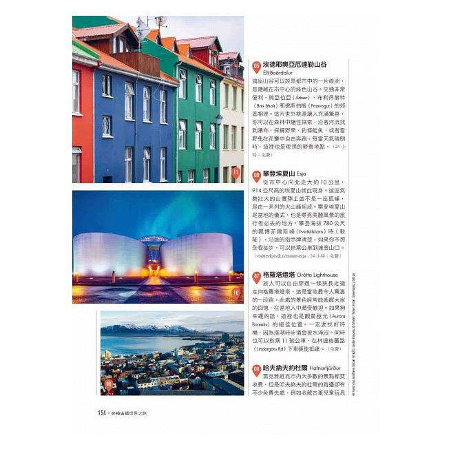 LONELY PLANET The Best Things In Life Are Free 孤独星球 终极省钱世界之旅:全球免费旅行清单