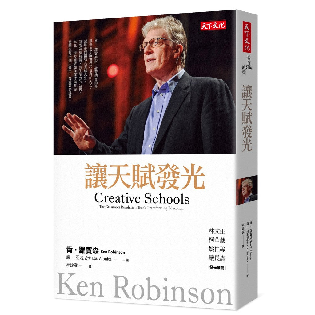 让天赋发光 - Creative Schools: The Grassroots Revolution That's Transforming Education