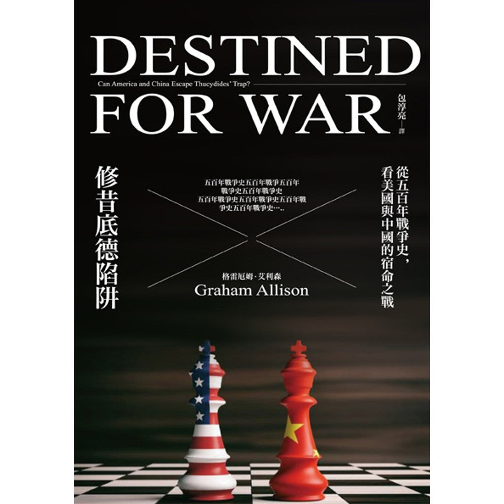 DESTINED FOR WAR: Can America and China Escape Thucydides' Trap? 注定一战? 中美能否避免修昔低德陷阱
