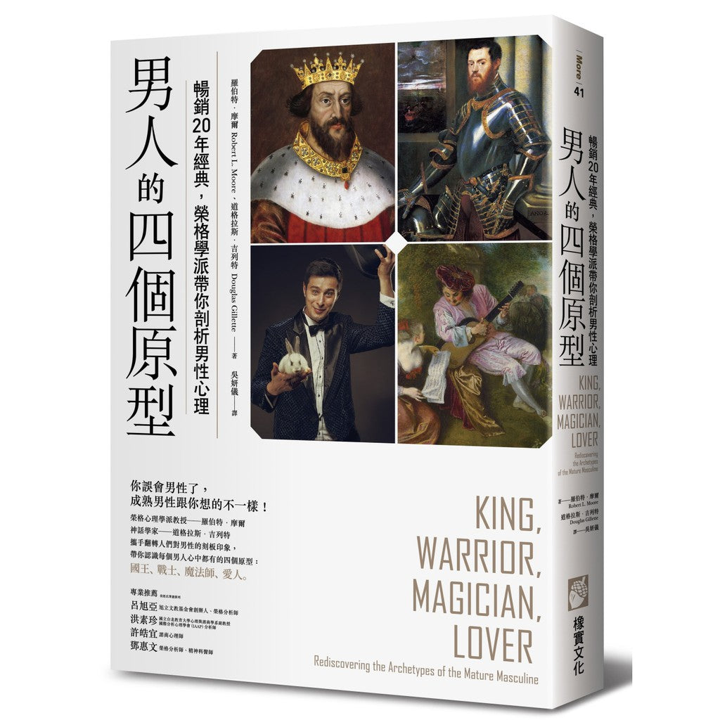 King, Warrior, Magician, Lover 男人的四个原型