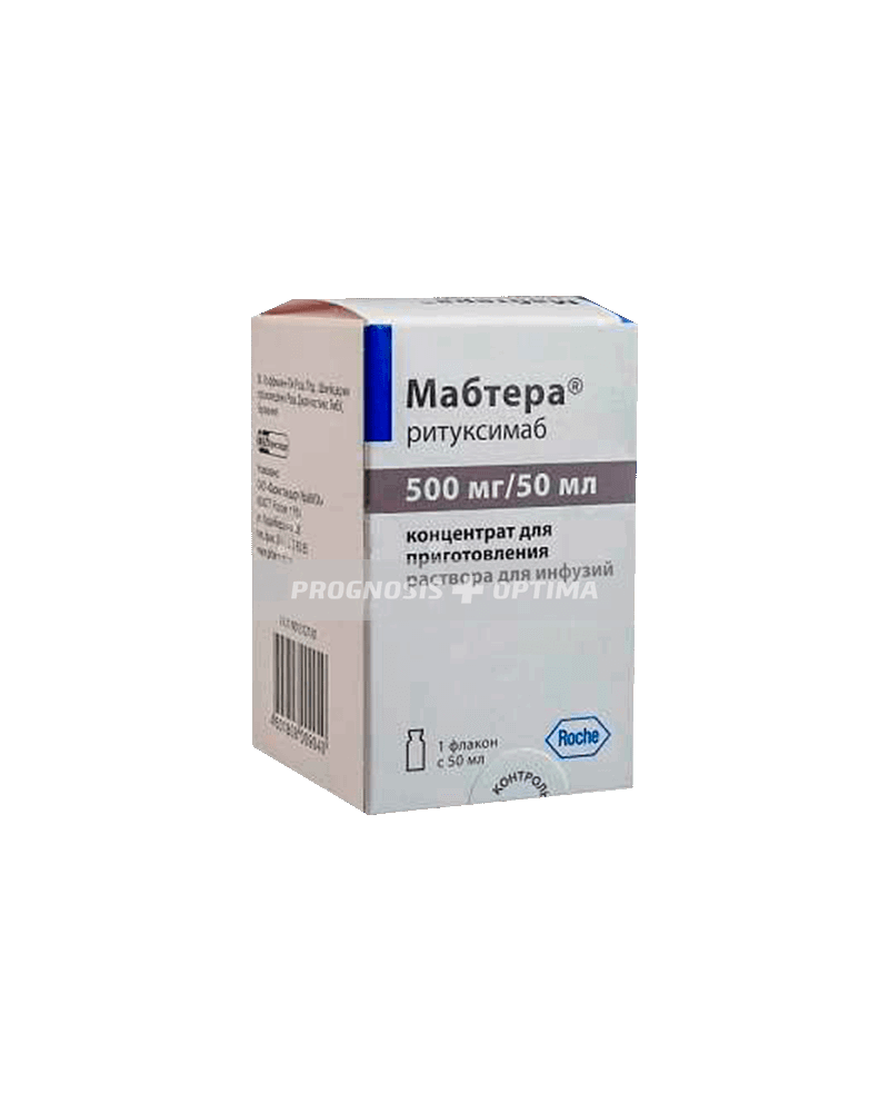 Мабтера / Mabthera 500mg | 100mg / 50ml