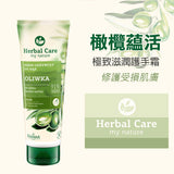 Nourishing Cream for hands and nails with Olive extract - Herbal Care