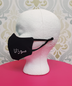 *NEW* Moisture-Wicking Deluxe Black Cloth Face Mask with Arabic Name - Highly-Breathable - Kids