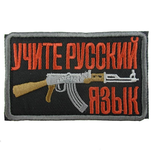 Russian AK Emboidered Patch