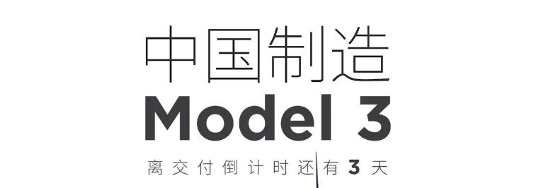 [January 7] Official Model 3 delivery day in China with starting Model Y project