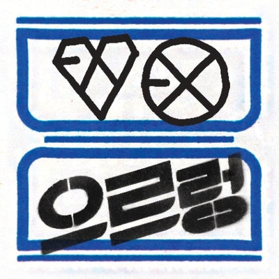 EXO - 1ST  [XOXO] REPACKAGE (KISS VER)
