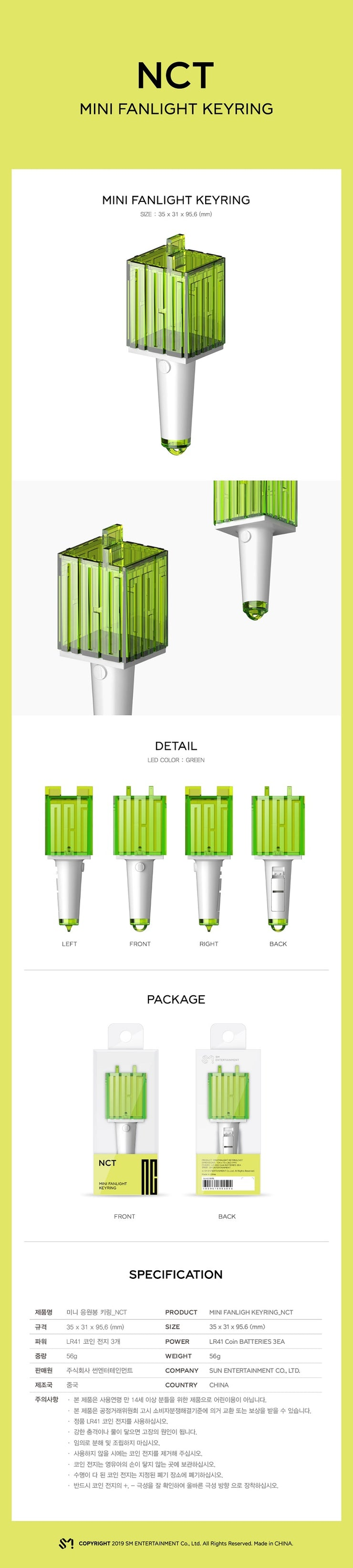 NCT OFFICIAL MINI LIGHT STICK KEYCHAIN