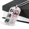 Karate - Work Hard In Silence Let Success Make All The Noise 2 - English - Shotokan Karate - Military Ball Chain - Luxury Dog Tag