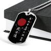 Samurai - The Seven Virtures Of Bushido - Galaxy - Military Ball Chain - Luxury Dog Tag