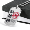 Karate - It's Not About Being Better Than Someone Else - Shotokan Karate - Military Ball Chain - Luxury Dog Tag