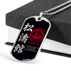 Karate - The Ultimate Aim Of Karate Does Not Lie In Victory Or Defeat - Shotokan Karate - Black - Military Ball Chain - Luxury Dog Tag