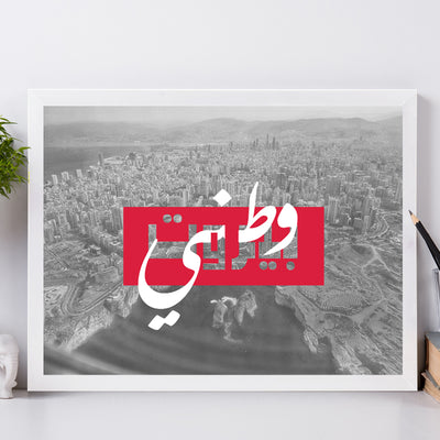 Beirut, my home