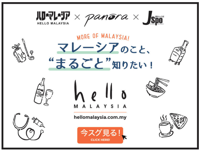 Collaboration with Hello Malaysia!
