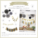 Party fan happy birthday decoration set 1