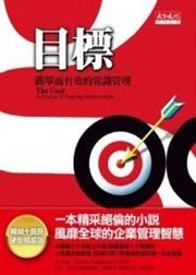 The Goal: A Process Of Ongoing Improvement (Chinese Edition) By Eliyahu M. Goldratt