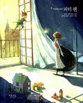 Peter Pan (Korean Edition) Illustrator Min Ji Kim