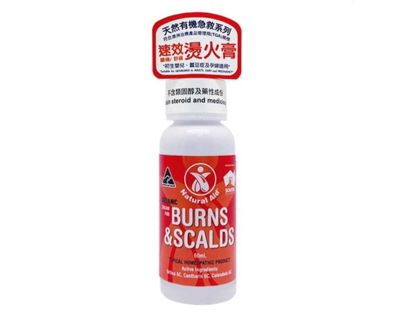 Natural Aid Burns & Scalds Cream (60ml) 天然療妥燒傷燙傷膏