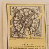 HEBREW ZODIAC, FRAMED ENCYCLOPEDIA PRINT, 1960S
