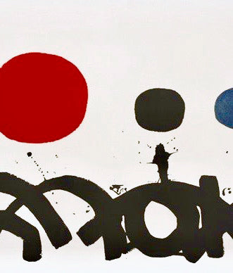 "ADOLPH GOTTLIEB ""ARABESQUE"" SCREENPRINT, 1967"