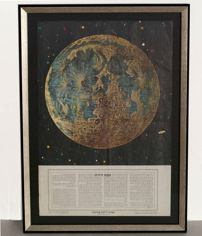 HEBREW MOON, FRAMED ENCYCLOPEDIA PRINT, 1960S