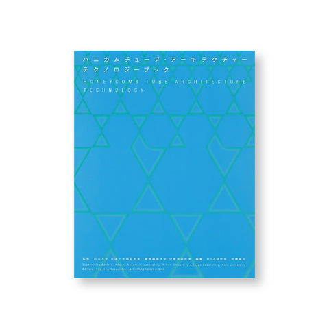 Book cover with pattern of hexagons and triangles in greens and blues. Title in white at top in both Japanese characters and then in roman sans serif characters
