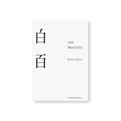 White book cover with two Japanese characters to the left and title in small serif font to the right