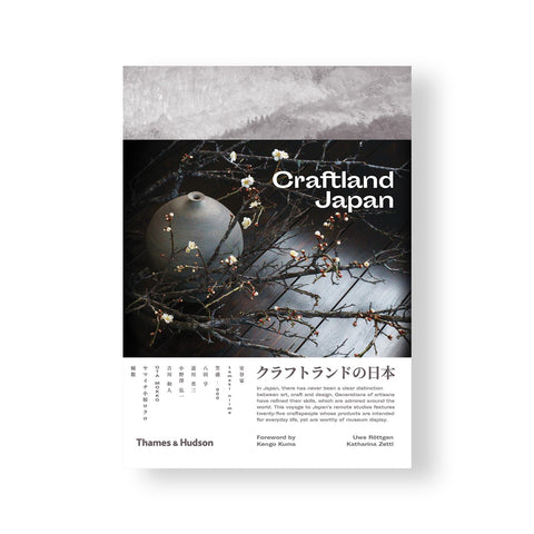 Book cover featuring a photo of sakura branches, a small round clay vase on top of a dark wooden floor. The title of the book is designed with white font, a brief, 6-lines description is placed on the lower right corner using gray font.