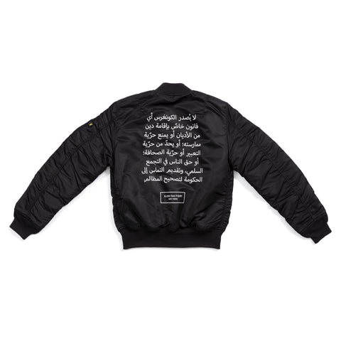 Black flight jacket, back side, with silver Arabic text centered on the back, with the Slow Factory logo beneath.