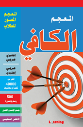 Kafi Dictionary A-E-A Online in Bahrain