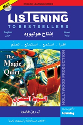 The Magic Quirt Online in Bahrain