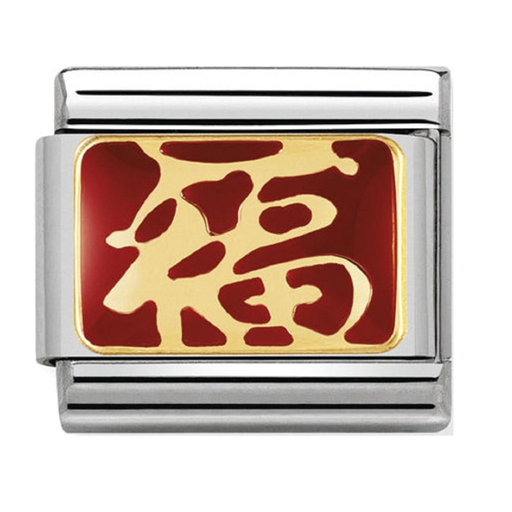 Nomination Charms Chinese Symbol for Fortune -2