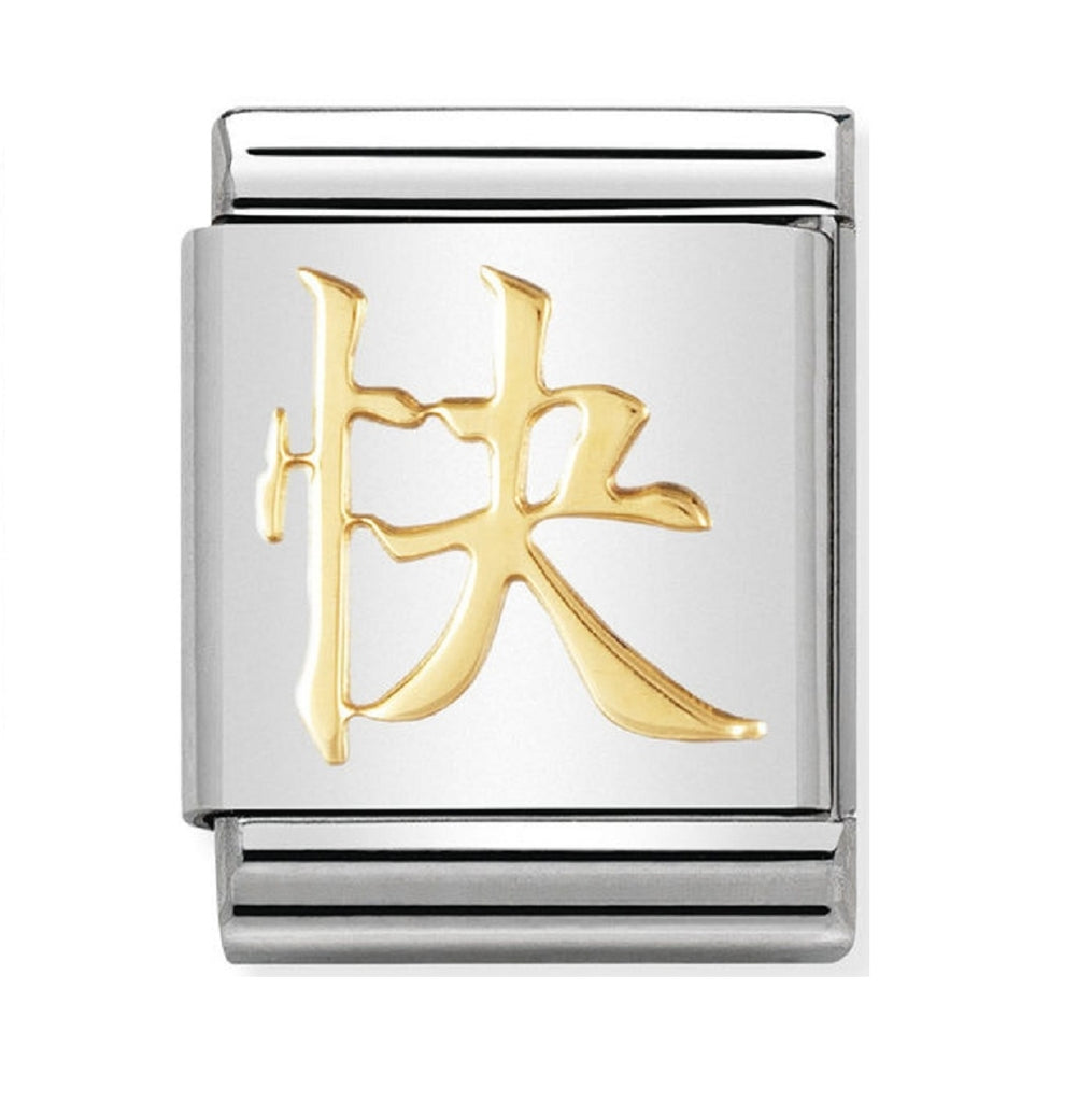 Nomination Charms 18ct Gold Chinese symbol-Joy
