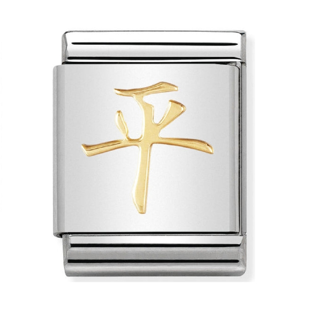 Nomination Charms 18ct Gold Chinese symbol-Peace