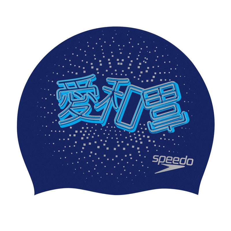 SPEEDO Cap FLIPTURNS REVERSIBLE 11301