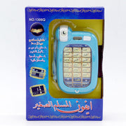 18 Arabic Verses Holy Quran Mobile Phone