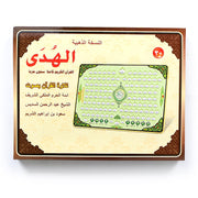 Full section Quran electronic learning
