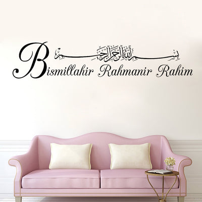 Bismillah Wall Decal for Living Room