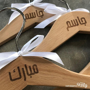 Customised set of 4 children's Arabic engraved wooden hangers -  The Party