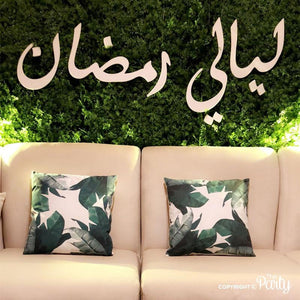 Customised Arabic calligraphy wood sign -  The Party