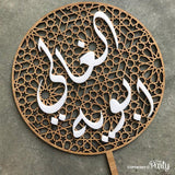 Customised Arabic cake topper -  The Party