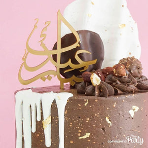 Generic Arabic Eid Mubarak cake topper -  The Party