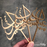 Generic Arabic Eid cupcake toppers -  The Party