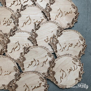 Customised milestones in Arabic -  The Party