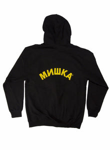 "Mishka MNWKA ""Death Adders Inc"" Zip Up Hoodie"