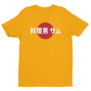 'COOKING MAN SAM' x Japanese Flag - Premium Graphic Tee